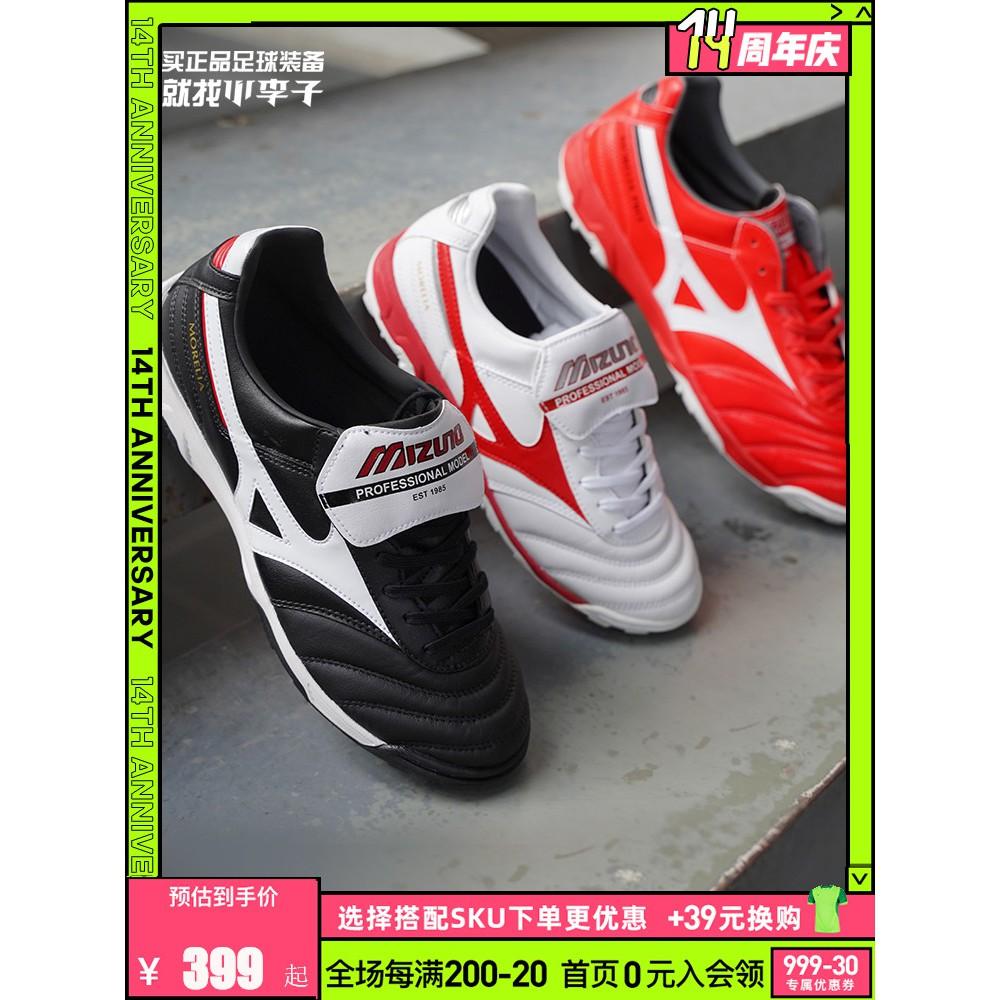 อยู่รอดเพลงMizunoMizunoMORELIA II AS รองเท้าฟุตบอลจิงโจ้ระดับไฮเอนด์P1GD211460