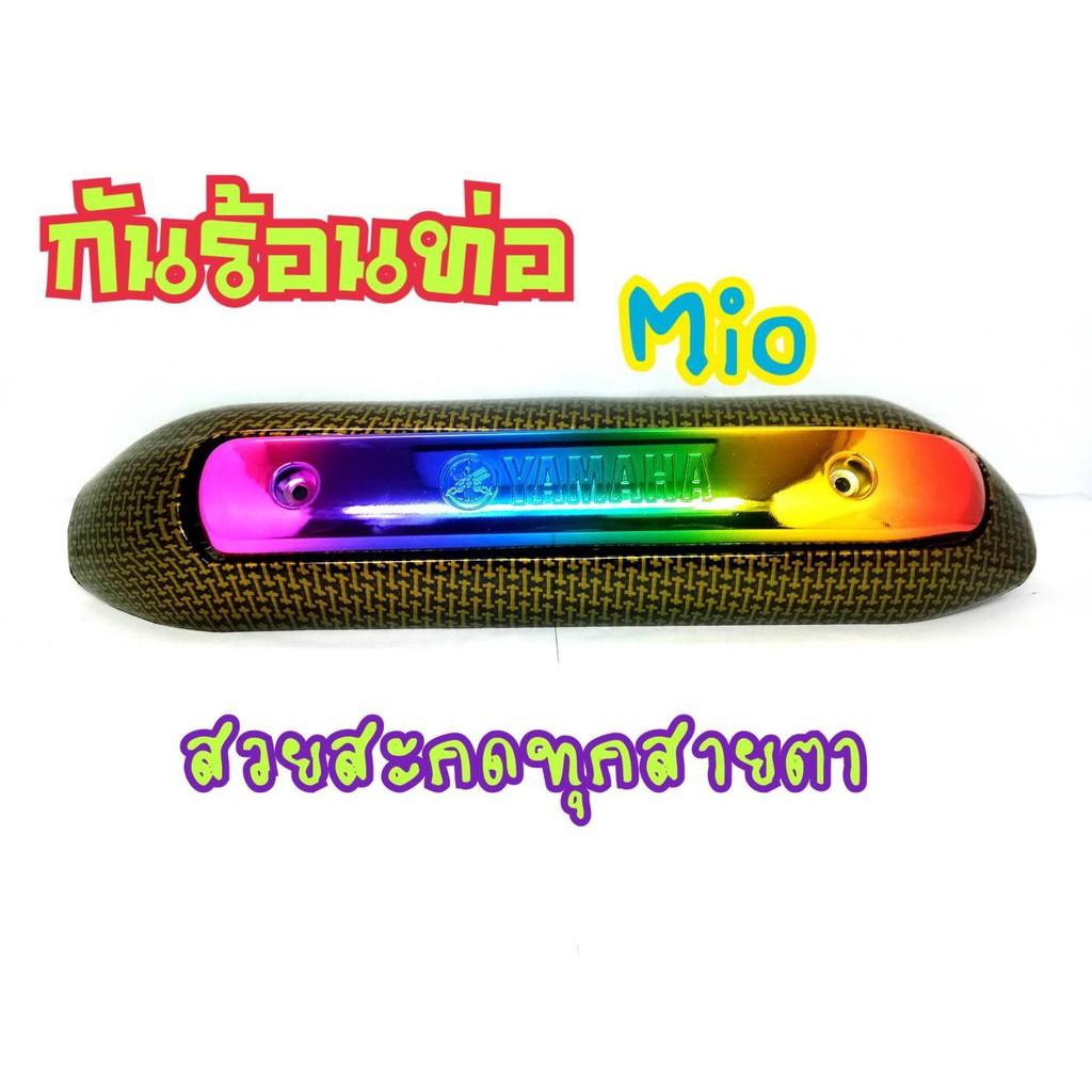 กันร้อนท่อ สำหรับ MIO, FINO (เก่าคาบู),กันร้อนท่อMIO (G09) S0Lk