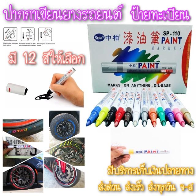 ปากกาเขียนยางรถยนต์ รถมอเตอร์ไซค์ เขียนป้ายทะเบียน กันน้ำ ติดทนทาน ✨มีให้เลือก 12 สี✨ ?ถูกที่สุด ส่งจากไทย?.