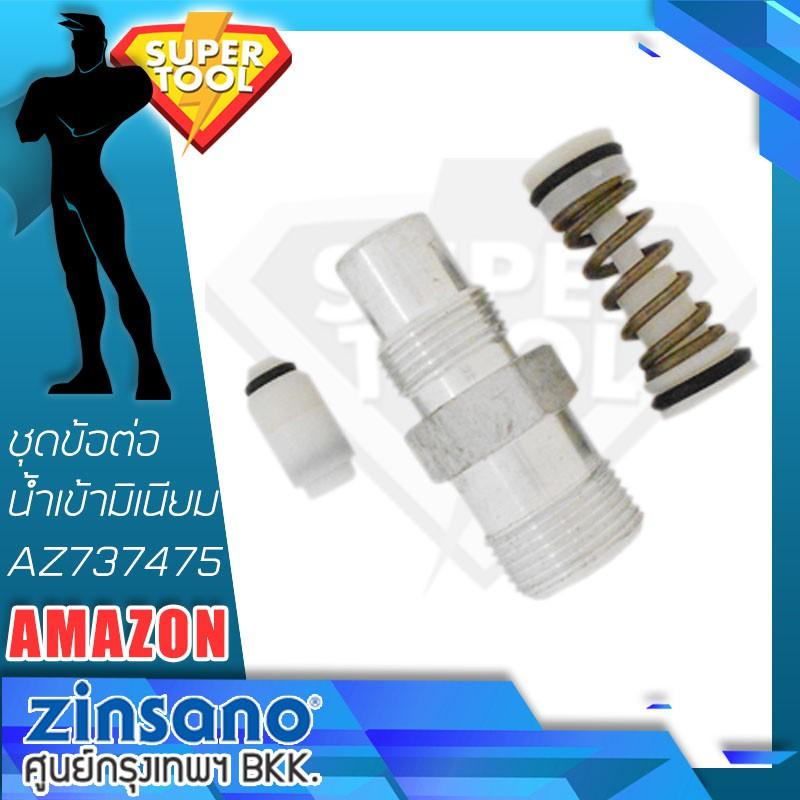ZINSANO ชุดข้อต่อน้ำเข้ามิเนียม เครื่องฉีดน้ำ AMAZON AZ737475 ของแท้ศูนย์