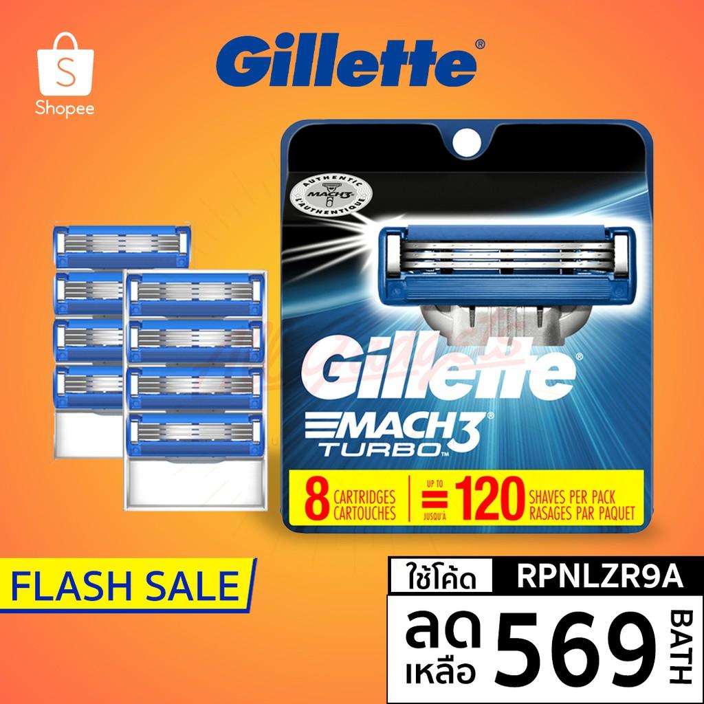 [เหลือ 569 บ. โค้ด RPNLZR9A] พร้อมส่ง แพ็คเกจใหม่ ของแท้ Gillette Mach 3 Turbo ยิลเลตต์ มัคทรีเทอร์โบ ใบมีดโกน แพ็ค 8