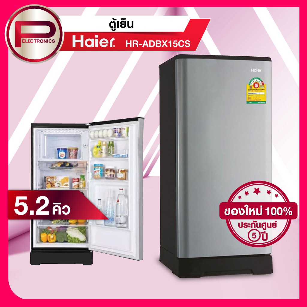 ตู้เย็น 1 ประตู Haier รุ่น HR-ADBX15 ขนาด 5.2 คิว สีเงิน ฟ้า น้ำตาล รับประกันคอมเพรสเซอร์ 5 ปี