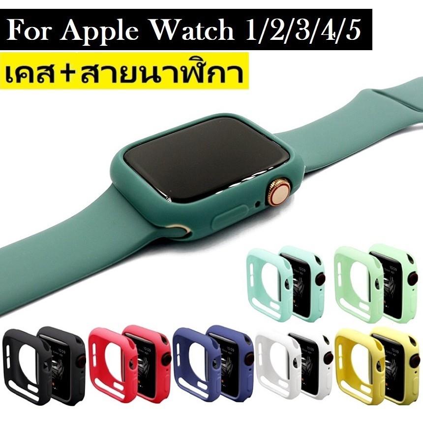 สีเดียวกัน Apple Watch เคส + สายนาฬิกา Apple Watch Series 5 4 3 2 1 size 38mm,40mm,42mm,44mm Same Color สายนาฬิกาข้อมือซิลิโคน Apple Watch silicone เคส Apple Watch 5 Case