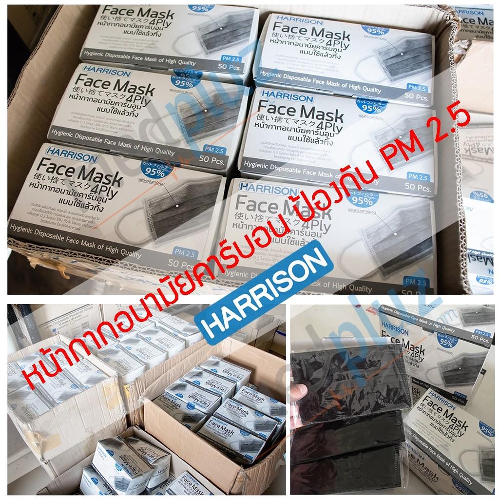 (1ลัง 20 กล่อง)HARRISON ผ้าปิดปากคาร์บอน ผ้ากรองฝุ่น ผ้าปิดจมูก PM 2.5แบบซีลแยกชิ้น )