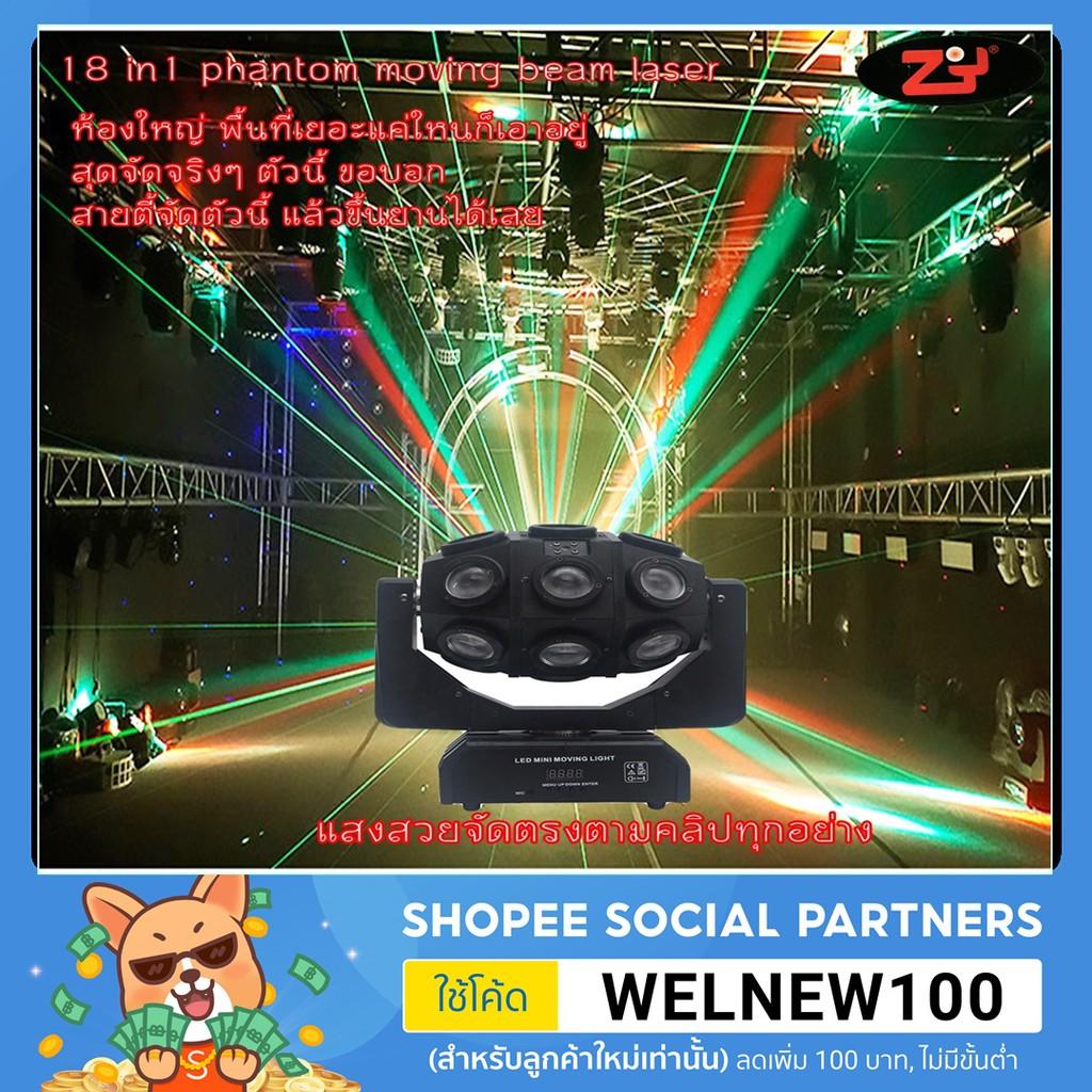 ไฟเธค ไฟดิสโก้ ไฟผับ ไฟเลเซอร์ ใช้งานง่ายเล่นอัตโนมัติตามเสียงเพลง แสงสีสวยตรงตามคลิปแน่นอน 18in1 Phantom Moving Beam