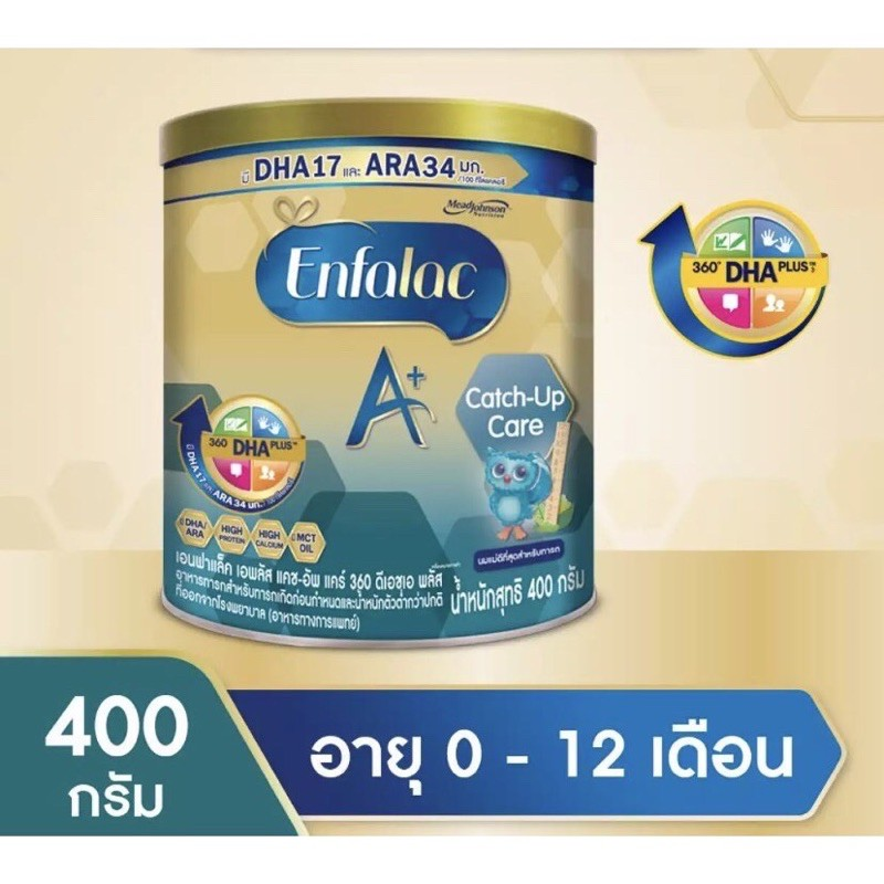 Enfalac A+1 สูตร1 ขนาด 400 กรัม