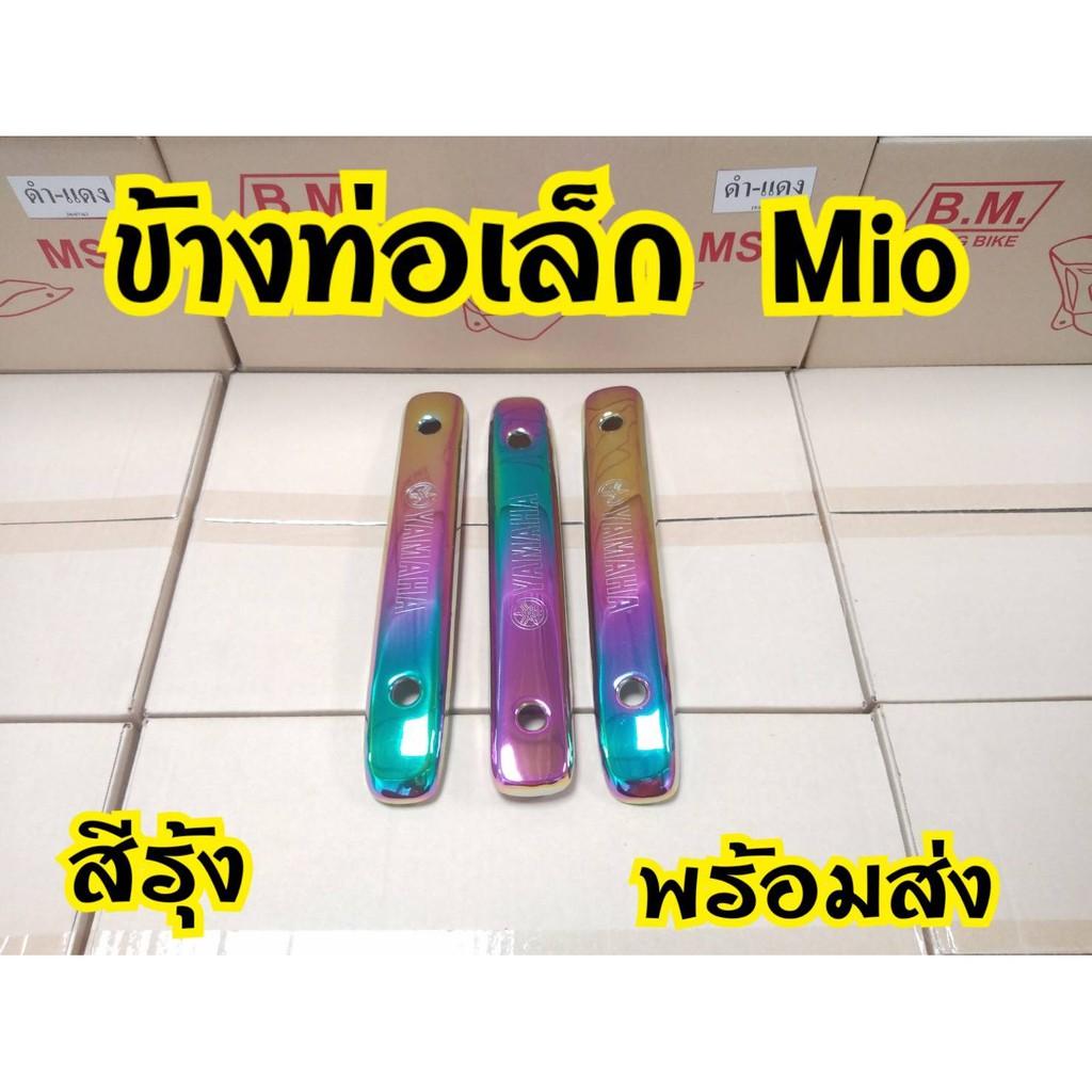 ข้างท่อเล็ก Mio115,Fino115