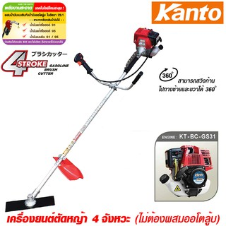 Kanto เครื่องตัดหญ้า สะพายหลัง 4 จังหวะ รุ่น KT-BC-GS31 ( Brush Cutter ) - เครื่องตัดหญ้า สะพายบ่า