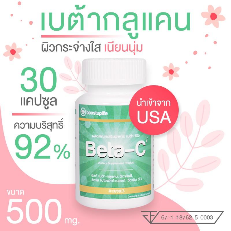 เบต้าซีไอ เบต้ากลูแคน beta glucan plus vitamin c ดูแลผิวพรรณ 500มก 30แคปซูล
