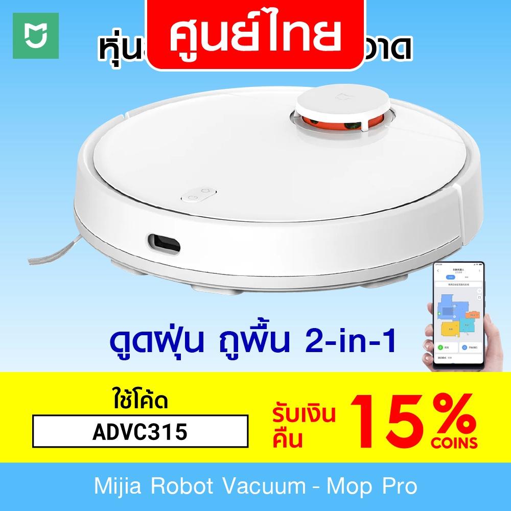 ศูนย์ไทย [รับ 700 Coins โค้ด ADVC315] Xiaomi Mijia Robot Vacuum Mop Pro หุ่นยนต์ดูดฝุ่น ถูพื้น 2in1 เซ็นเซอร์ LDS -1Y