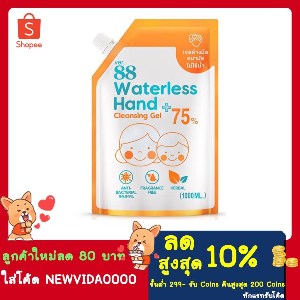 𝗩𝗲𝗿.𝟴𝟴 เจลล้างมืออนามัย เจลแอลกอฮอล์  เวอร์ 88 /1000 ml. แถมฟรีขวดปั๊ม