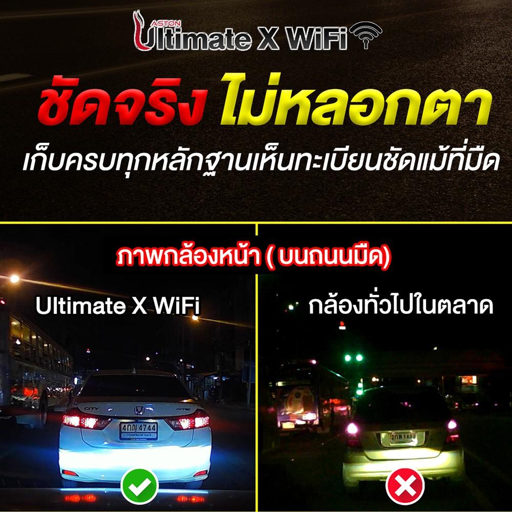 Aston Ultimate X WiFi สว่างกลางคืนชัด 2K กล้องหลังโคตรชัดระดับ FullHD+เชื่อมWiFi