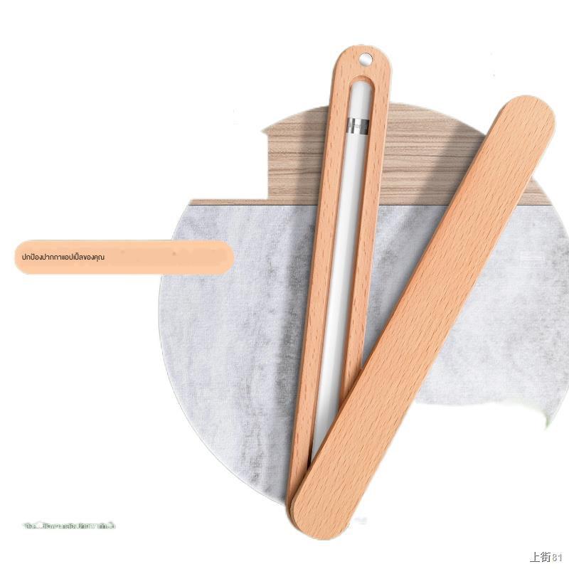 ☈Applepencil1 / 2 รุ่น Huawei ซองดินสอไม้เนื้อแข็งสากลแขนป้องกัน Apple ถุงเก็บแบบพกพาป้องกันการสูญหาย