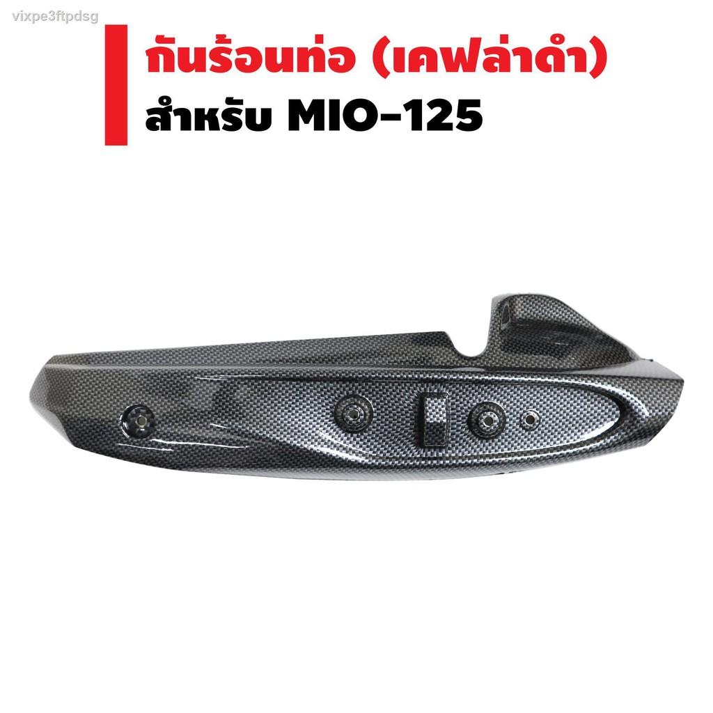 *รถยนต์##✼(ชุดสุดคุ้ม) ท่อผ่า MIO-125, MIO-125i (เสียงดัง) + กันร้อนท่อ (ครอบท่อ) ชิ้นใหญ่ สำหรับ MIO-125 สีเคฟล่าดำ