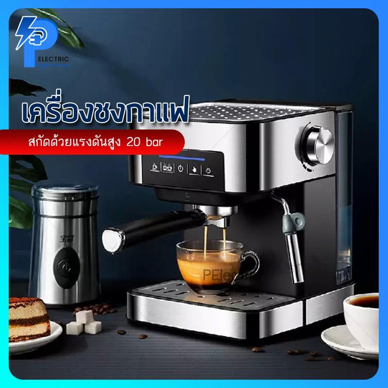 เครื่องชงกาแฟ Coffee maker เครื่องทำกาแฟ เครื่องชงกาแฟเอสเพรสโซ เครื่องทำกาแฟกึ่งอัตโนมติ PElectric
