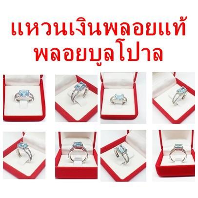 ผลิตภัณฑ์ใหม่⊙แหวนเงินพลอยบลูโทปาลราคาโรงงาน ชุบทองคำขาวทุกชิ้น