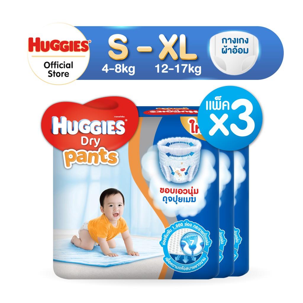 Huggies Dry Pants กางเกงผ้าอ้อม ไซส์ S - Xl สำหรับชายและหญิง (x3 แพ็ค) (ขายยกลัง).