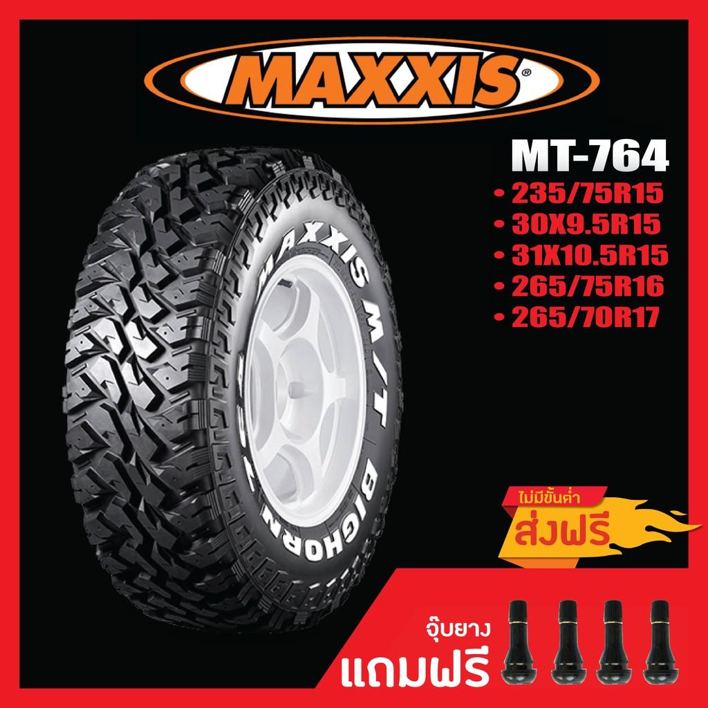 [ส่งฟรี] MAXXIS MT-764 •235/75R15 •30X9.5R15 •31X10.5R15 •265/75R16 •265/70R17 ยางใหม่ปี 2020