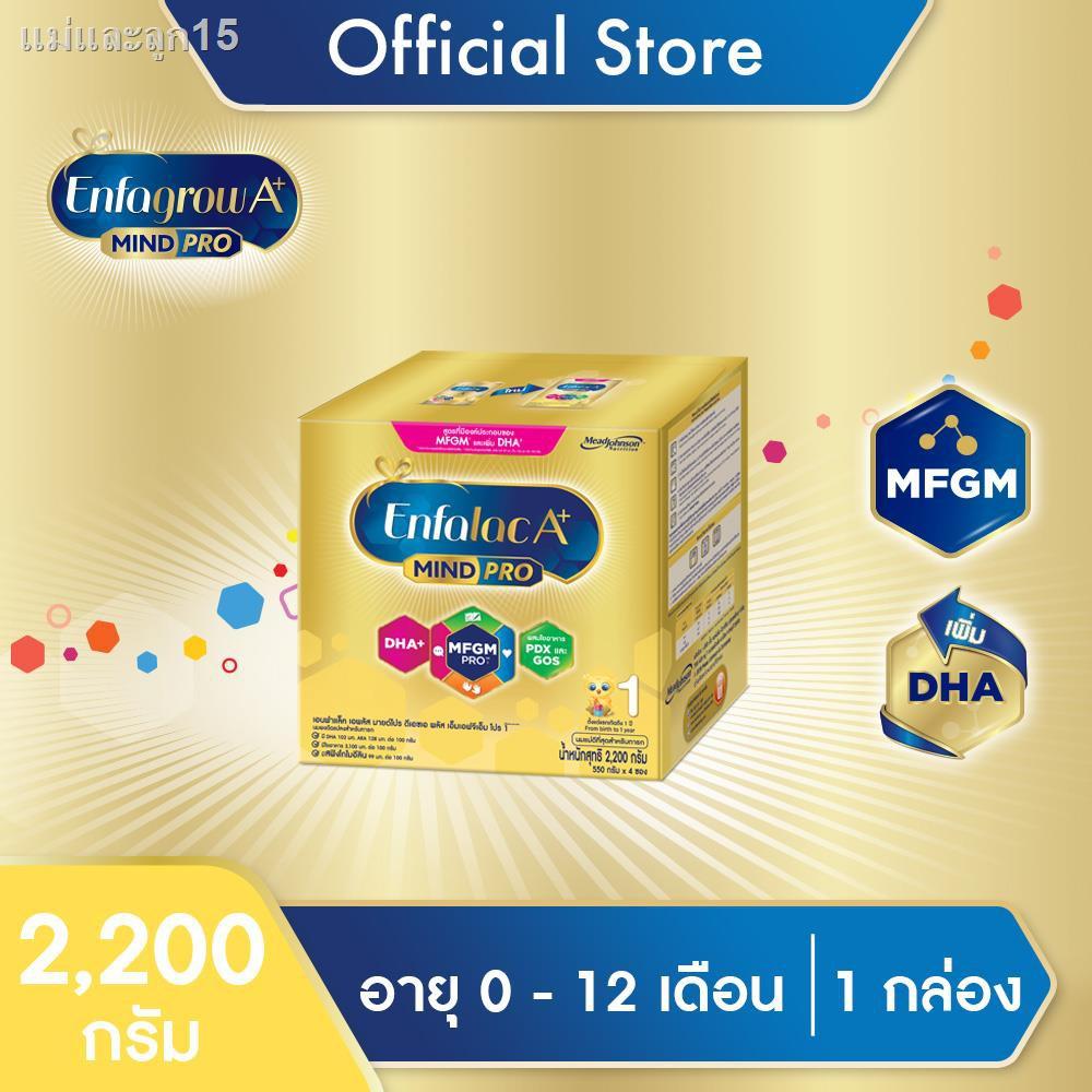 ผลิตภัณฑ์ยอดนิยม☍✶นมผง เอนฟาแล็ค เอพลัส สูตร 1 ขนาด 2200 กรัม Enfalac A+ stage milk powder grams