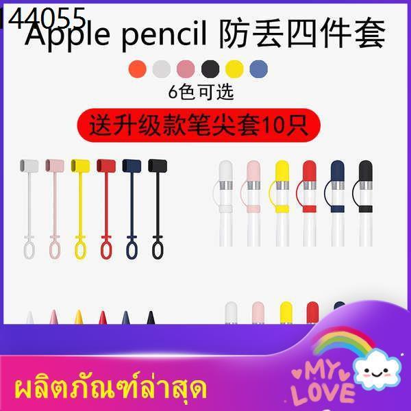 apple pencil applepencil ไอแพด ปากกาไอแพ ปากกาทัชสกรีน ✭แอปเปิ้ลแอปเปิ้ล ดินสอ 1 เปลี่ยนปลอกปากกาซิลิโคนปลายปากกาปลอกปลอ