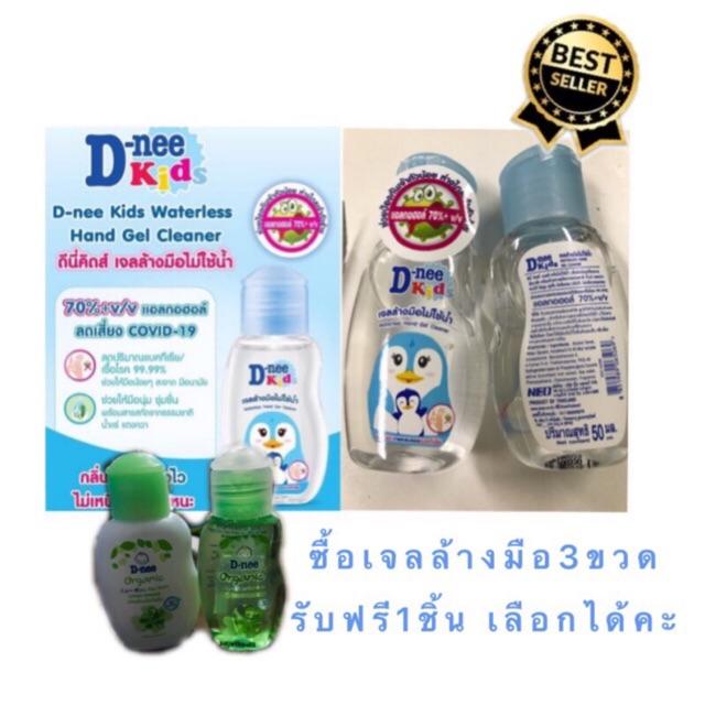 เจลล้างมือเด็กD-nee Kids  50 ML เจลล้างมือเด็ก ดีนี่คิดส์