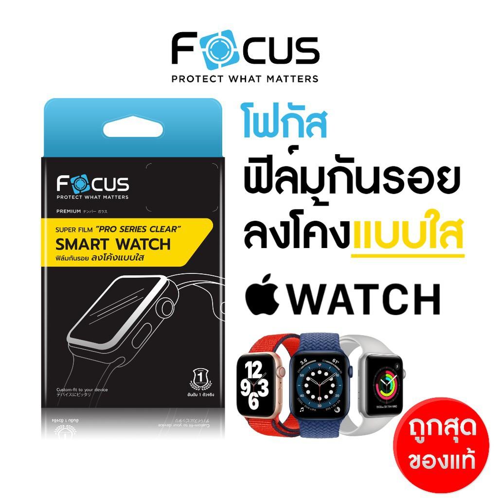 applewatch Focus Apple Watch ซุปเปอร์ฟิล์มเต็มจอลงโค้ง แบบใส สำหรับ Series6/SE/5/4/3/2/1 ใหม่! Series 6, SE ขนาด 38/40/4