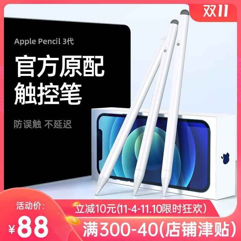 FIVI เหมาะสำหรับ ApplePencil ปากกา capacitive ป้องกันการเกิดฝ้า Apple ipad touch แท็บเล็ตรุ่นที่ 2 การเขียนด้วยลายมือ 20