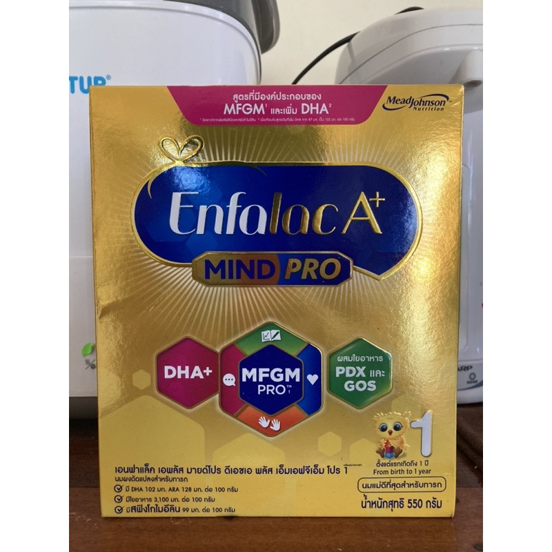 Enfalac A+ Mind pro สูตร1