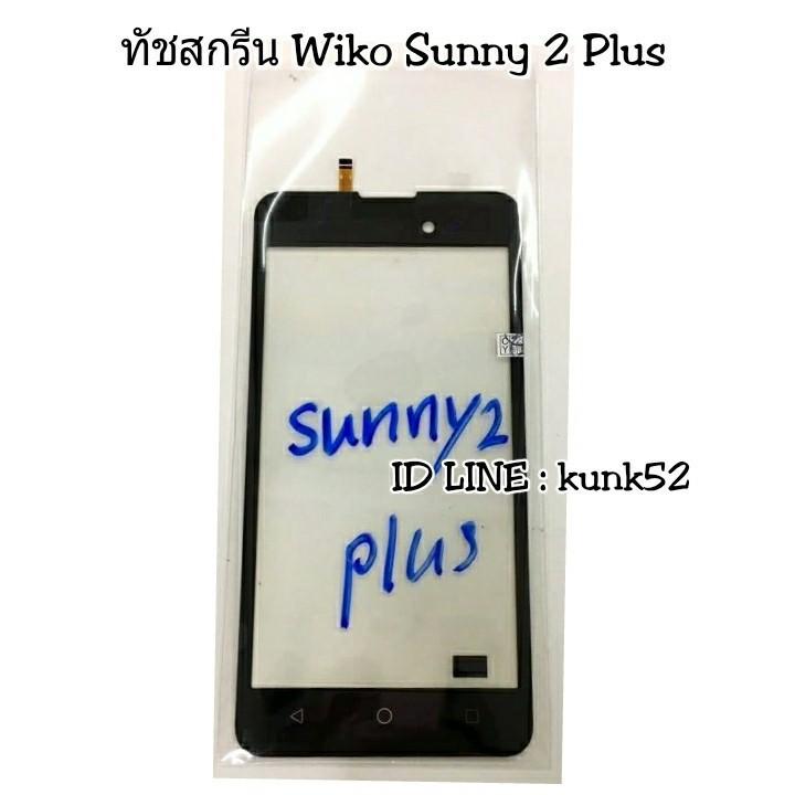 ทัชสกรีน Wiko Sunny 2 Plus ส่งฟรี EMS