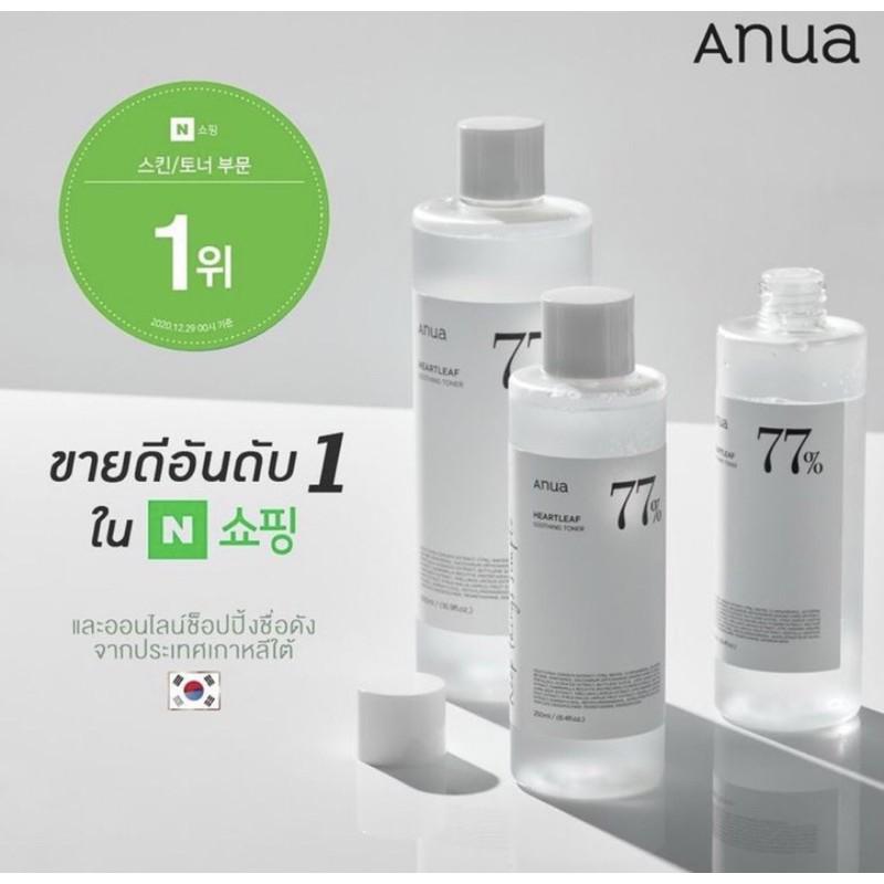 (พร้อมส่ง/ฉลากเกา) ANUA Heartleaf 77% Soothing Tonerโทนเนอร์พี่จุน