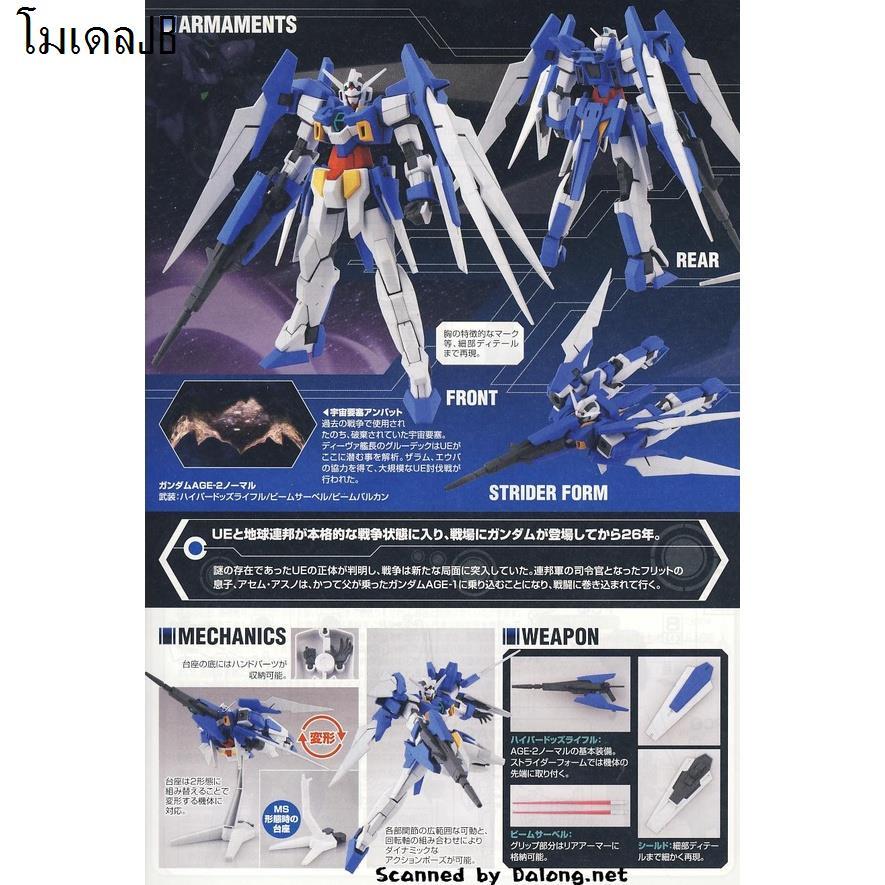 HG 1/144 AGE 010 Gundam AGE-2 Normal [BANDAI] Gunpla AGE 2 กันดั้ม กันพลา เอจ เอจทู นอมอล