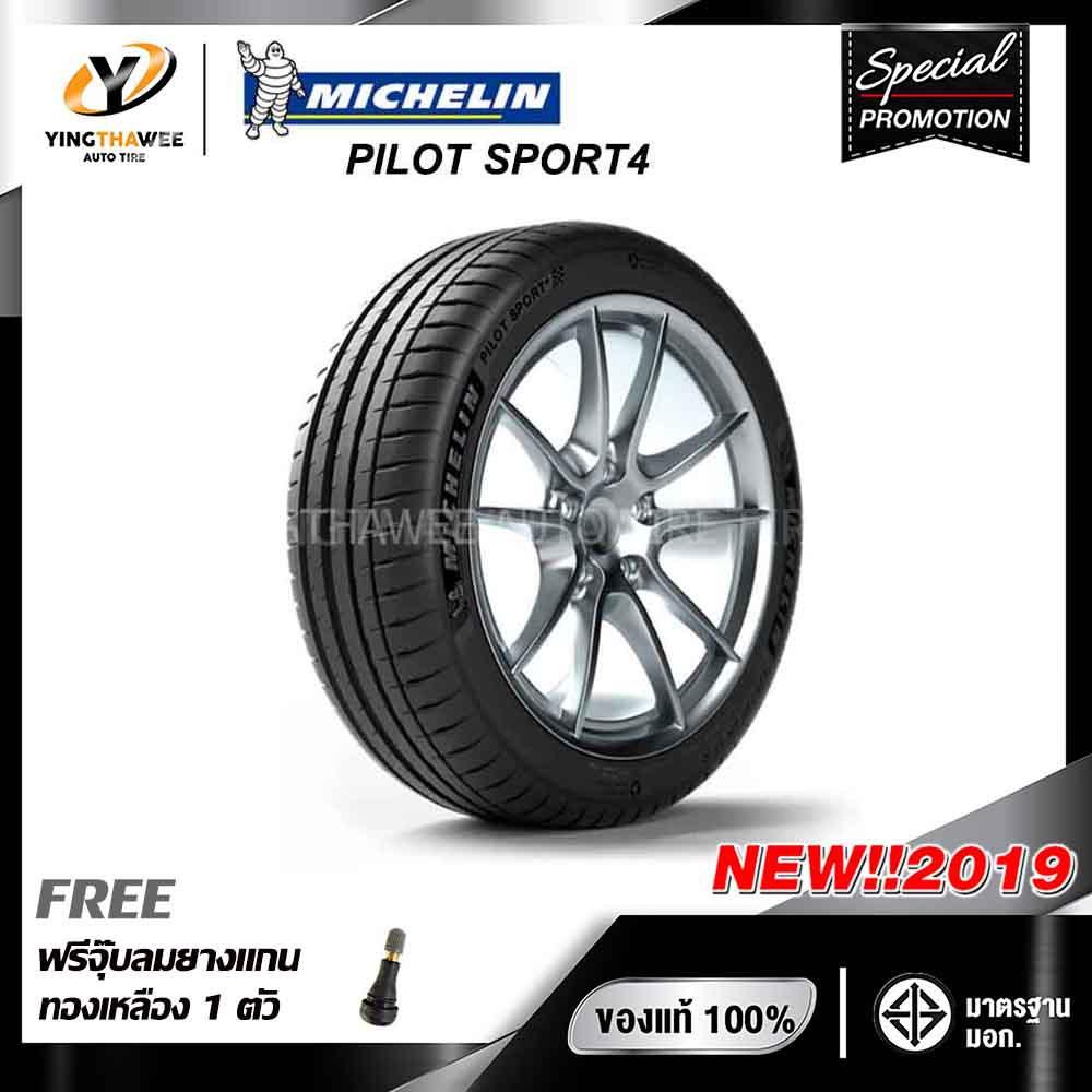 [จัดส่งฟรี] MICHELIN 215/50R17 ยางรถยนต์ รุ่น PILOT SPORT4 จำนวน 1 เส้น แถม จุ๊บลมยางแกนทองเหลือง 1 ตัว
