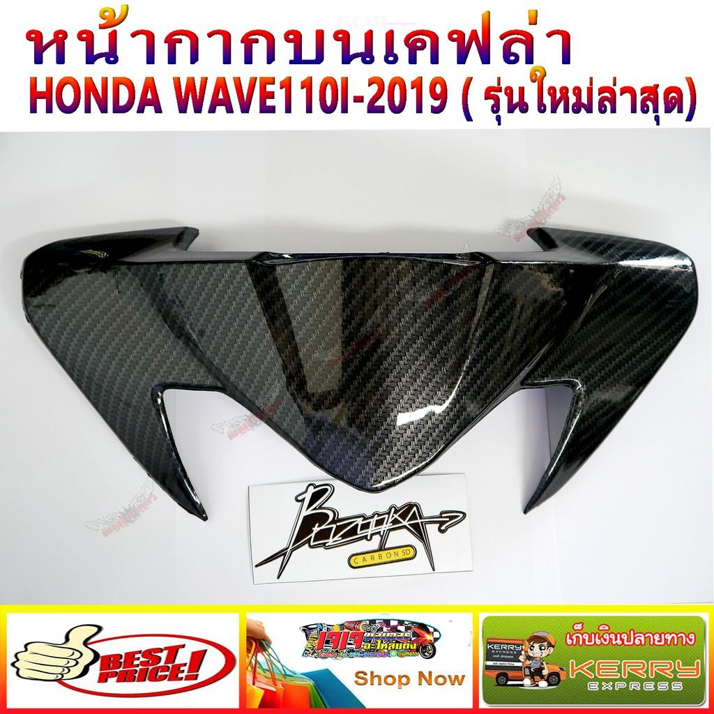 หน้ากากบน ครอบหน้ากาก WAVE110I  2019 - 2021 เวฟ110i LED ชิวหน้า เคฟล่า 5D BOZOOKA TN6S