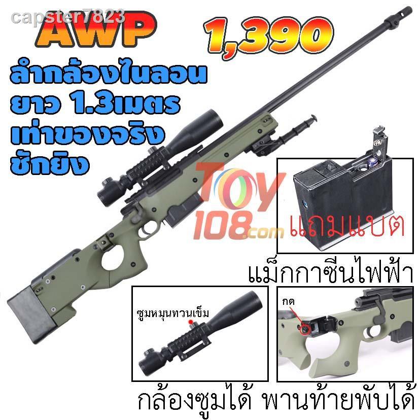 🔥มีของพร้อมส่ง🔥ลดราคา🔥❒☒▲ปืนสไนเปอร์ AWP 1.3เมตร เท่าของจริง ลูก1,000+5000นัด มีของในไทยส่ง Kerry เร็ว 1-2วันถึง AWM