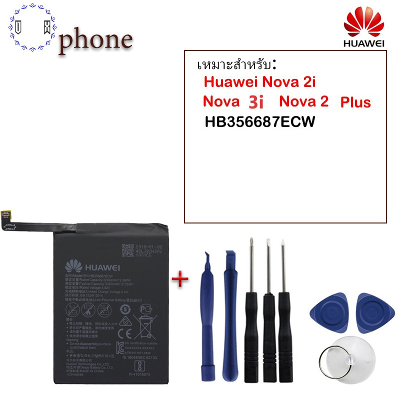 รับประกัน 3 เดือน-แบตเตอรี่ Huawei Nova 2i/Nova 3i/Nova 2 Plus แบต Nova 2i Battery Nova 2i nova 3i