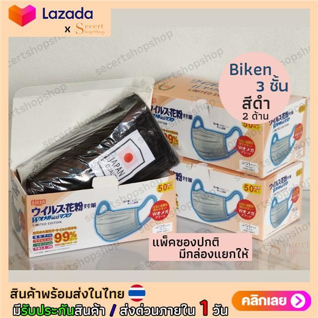 ยาสามัญประจำบ้านเวชศาสตร์ครอบครัวอุปกรณ์เพื่อสุขภาพ■พร้อมส่ง สีดำ Face mask หน้ากากอนามัย ญี่ปุ่น Biken 3ชั้น  ปิด ปาก