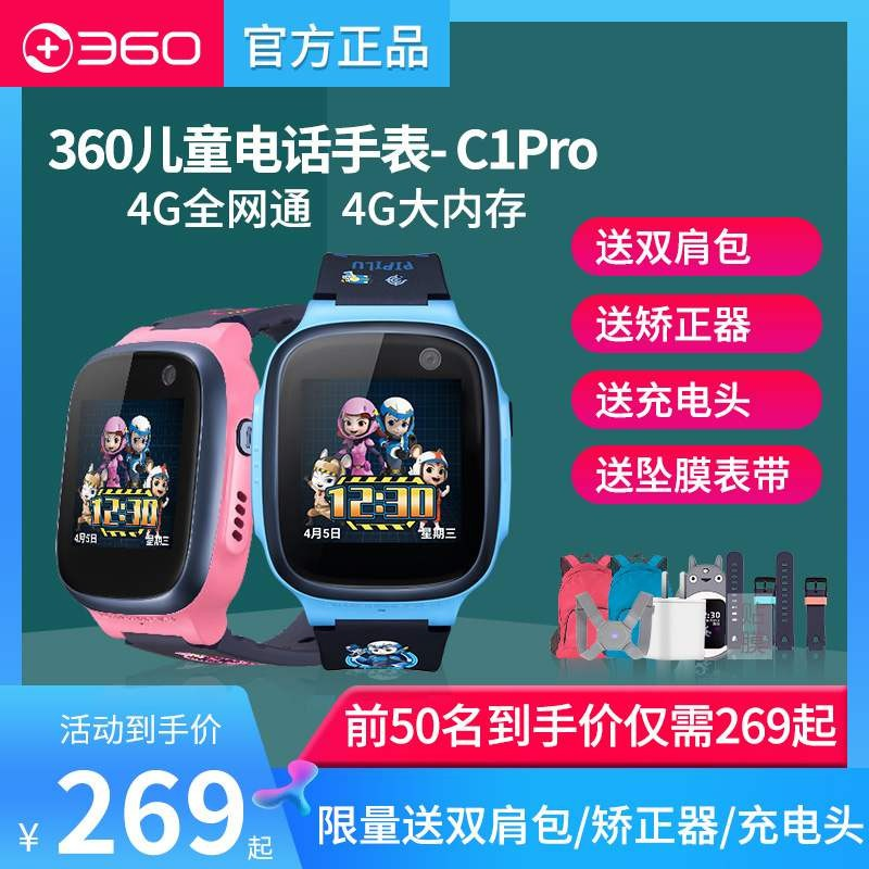 [g all Netcom] children's telehone watch CRO waterroof i