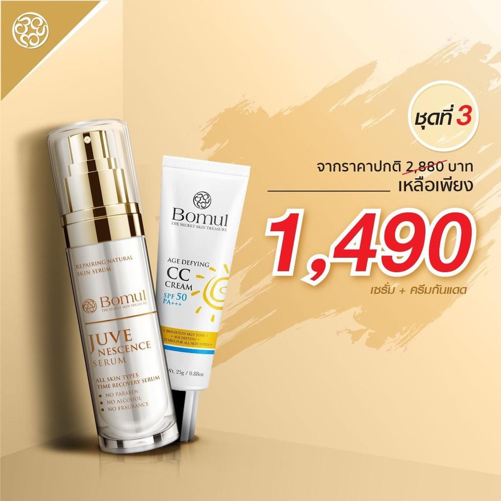 [ส่งฟรี! 1 แถม 1 โฟมล้างหน้าหรือสบู่] เซรั่มBomul+ซีซีครีมกันแดด FPS50 pa+++ ของแท้] BomulSerum+Bomul CC Cream