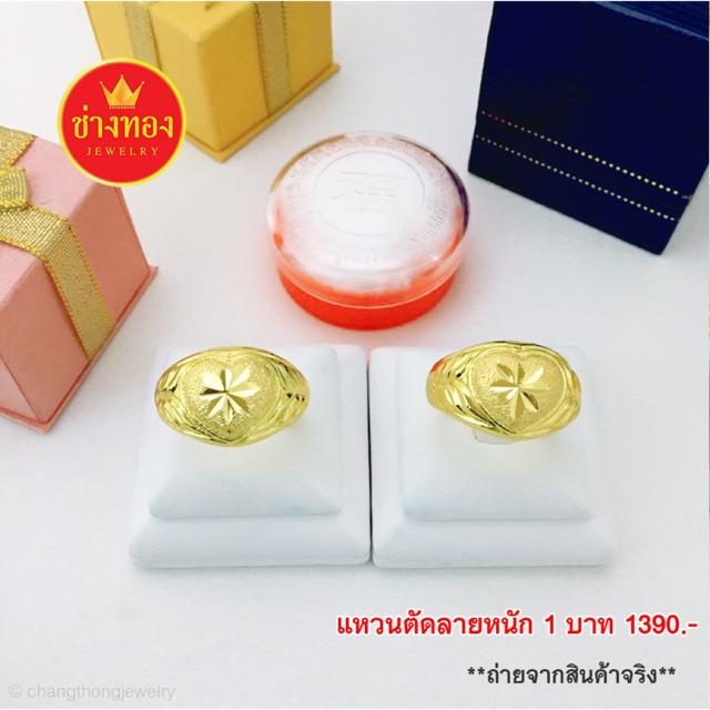 แหวน ทอง 1 บาท ทองชุบ ทองหุ้ม ทองไมครอน ทองโคลนนิ่ง เศษทอง ทองปลอม ราคาส่ง ราคาถูก ร้านช่างทอง