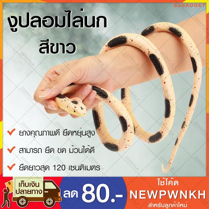 งูยางใช้ไล่นก เครื่องไล่นก ไล่นกพิราบ งูปลอม งูปลอมไล่นก สีขาว