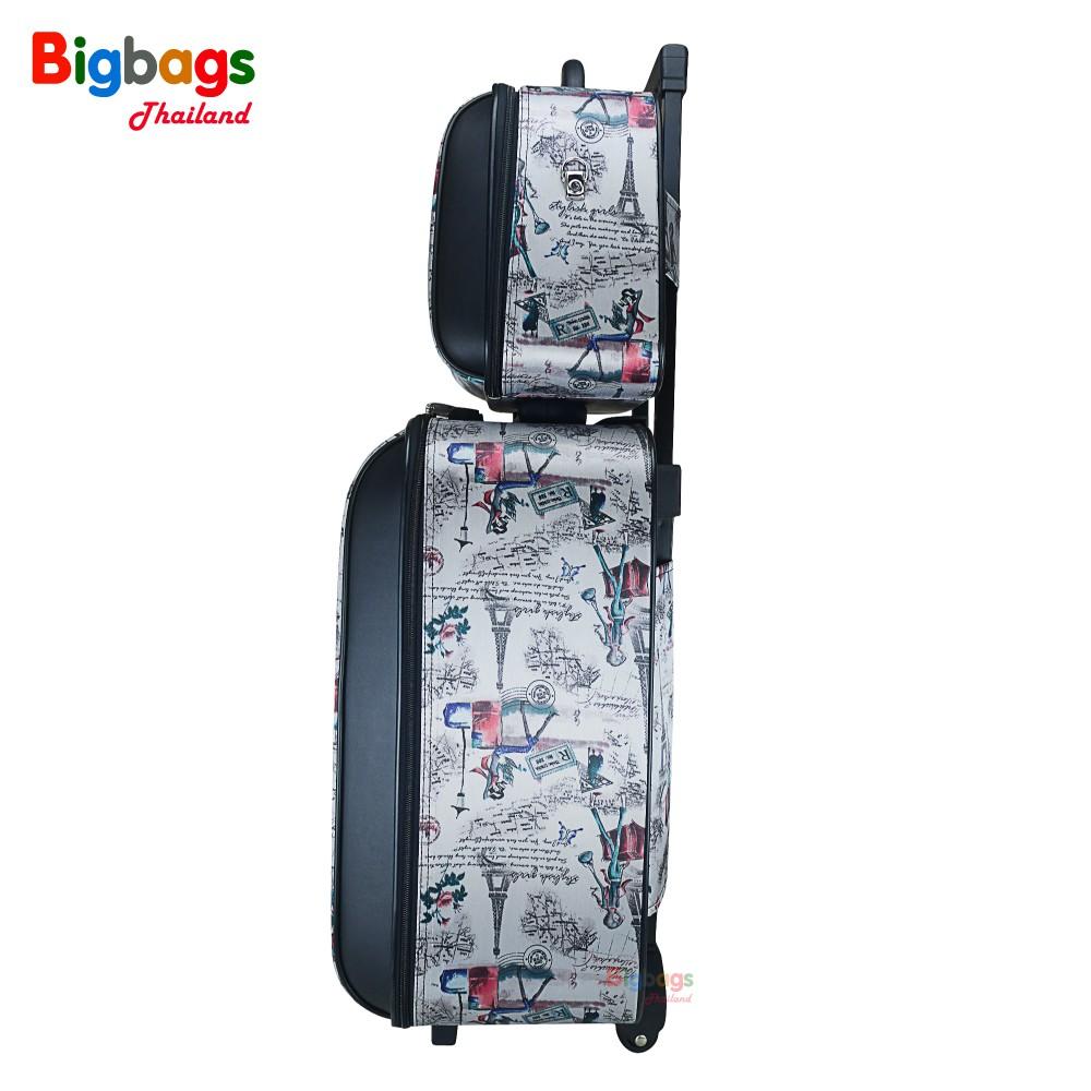 กระเป๋าเดินทางล้อลาก เซ็ทคู่ 20 นิ้ว และ14 นิ้ว Stry Eiffel รุ่น 8890 BiIb