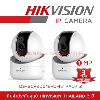 HIKVISION IP Camera DS-2CV2Q01EFD-IW 1MP WIFI PT CAMERA Lens 2.8mm. PACK 2