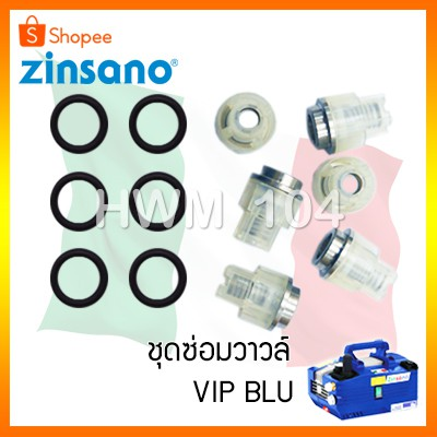 ZINSANO ชุดซ่อมวาล์ว เครื่องฉีดน้ำ VIP BLU รุ่น VB91 ซินซาโน่ PR1801, V8, VIO