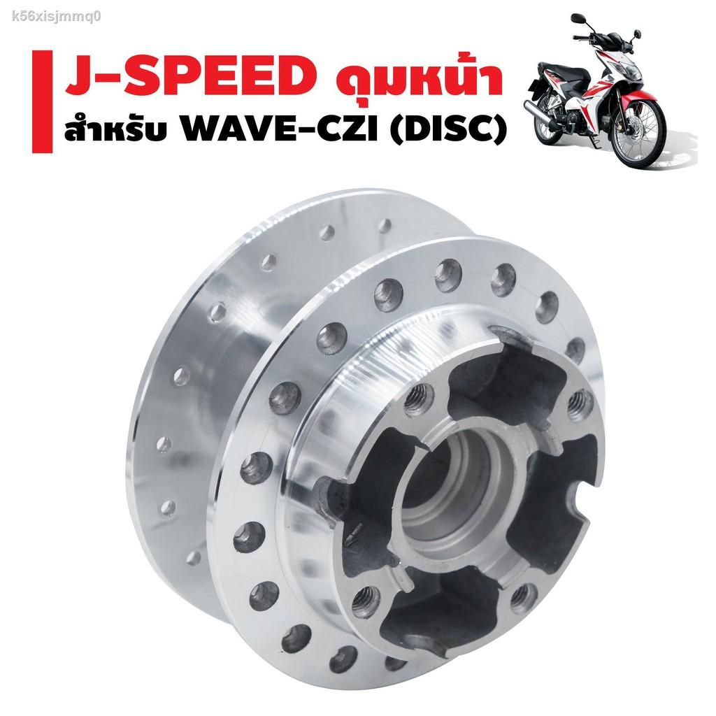 🔥รุ่นขายดี🔥♞∏J-SPEED ดุมดิสหน้า (กลึงเงา) สำหรับ WAVE-110i, CZ-i (4 รู)