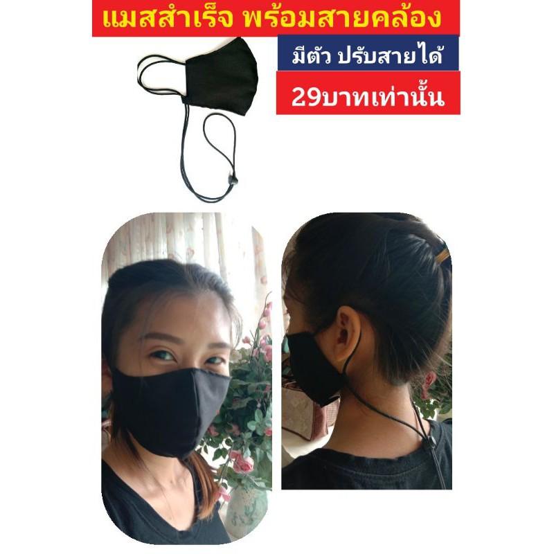 แมส แมสคล้องคอ ผ้าปิดจมูก Pegan Mask คล้องคอได้ ปรับสายได้ เด็ก ผู้ใหญ่ ใส่ได้49ลด อันละ29บาท