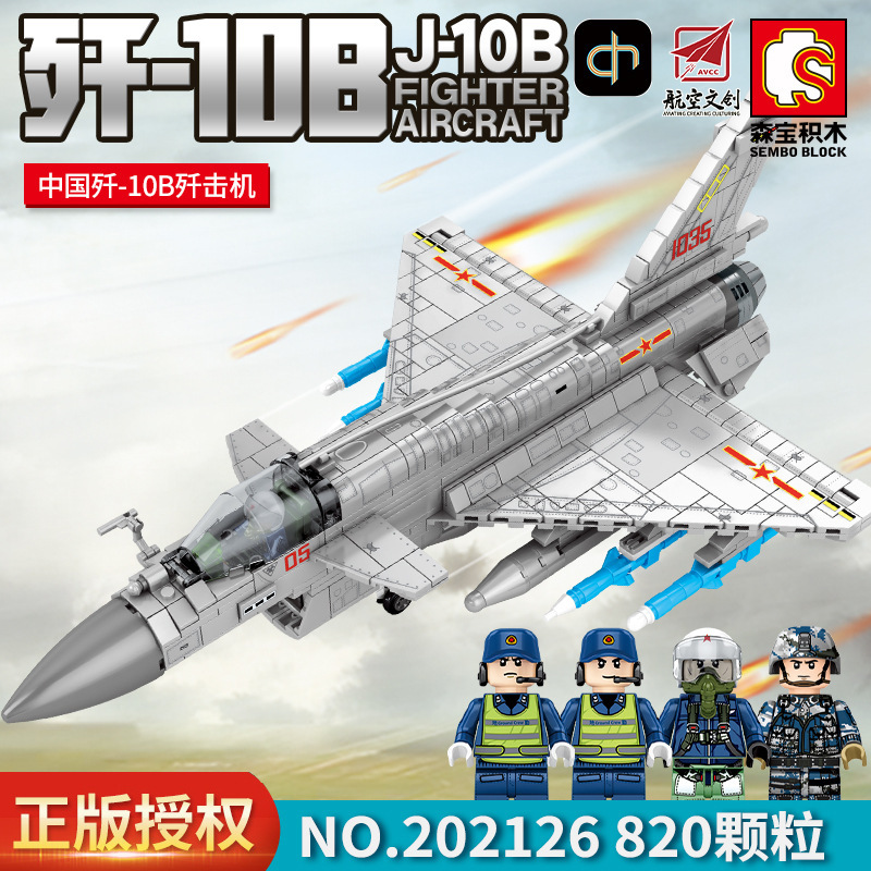 เครื่องบินรบเครื่องบินรบรุ่น B ประกอบของเล่นสำหรับเด็ก