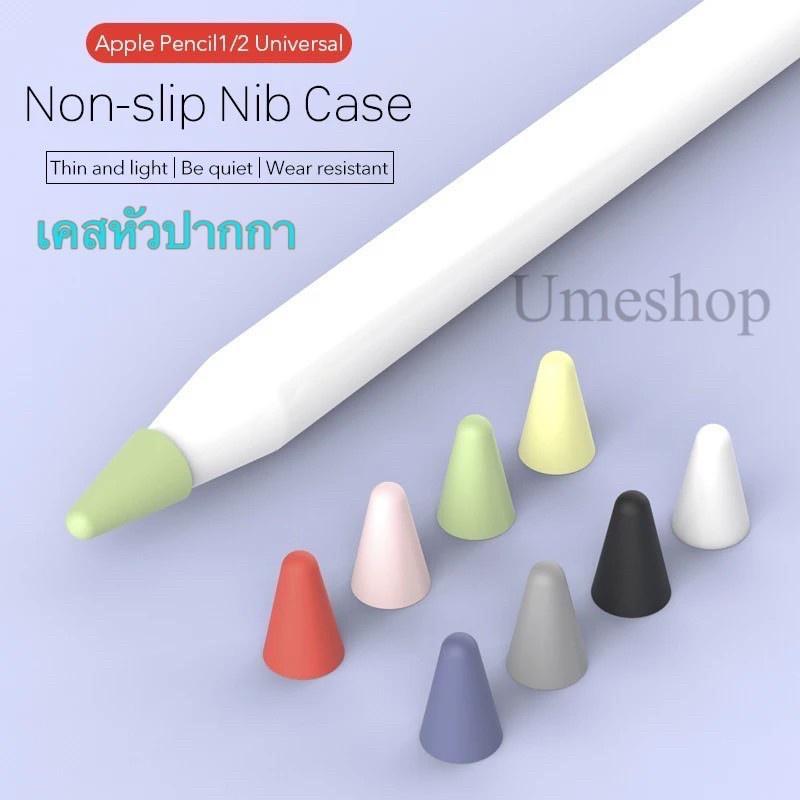 ปากกาคอมพิวเตอร์เคสหัวปากกา สำหรับ ApplePencil 1/2 ปลอกซิลิโคนหุ้มหัวปากกา ปลอกซิลิโคน เคสซิลิโคน หัวปากกา จุกหัวปากกา c