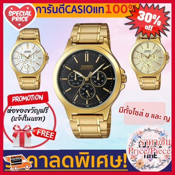 NEW!! ## Casio แท้% นาฬิกาข้อมือชาย มีหญิงด้วยนะคะ สายสแตนเลส สีทอง ปัดดำ [*สินค้ารายการนี้มีตัวเลือก* ทักแชทก่อนซื้อนะค