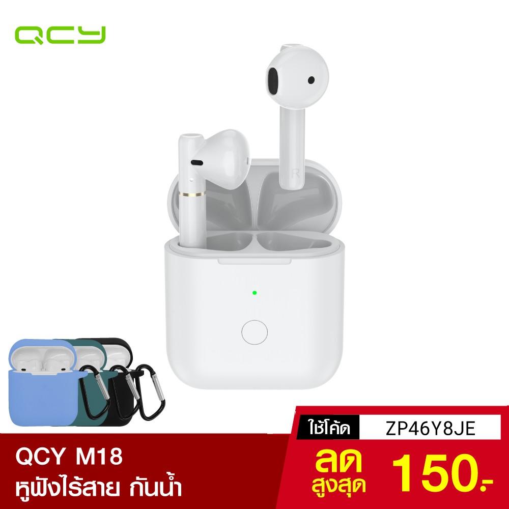 [539บ.โค้ดWSQBE85U] QCY M18 หูฟังไร้สาย True Wireless BT 5.1 กันน้ำ ลดเสียงดีเลย์ รุ่นใหม่กว่า T8 -1Y