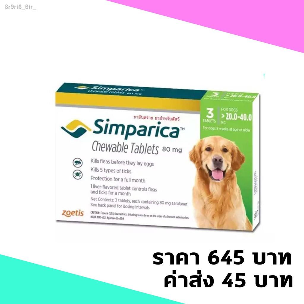 【ขาย】₪▼♧Simparica For Dog 20-40 ซิมพาริกาเหหมัดหมัดน้ำหนัก กก